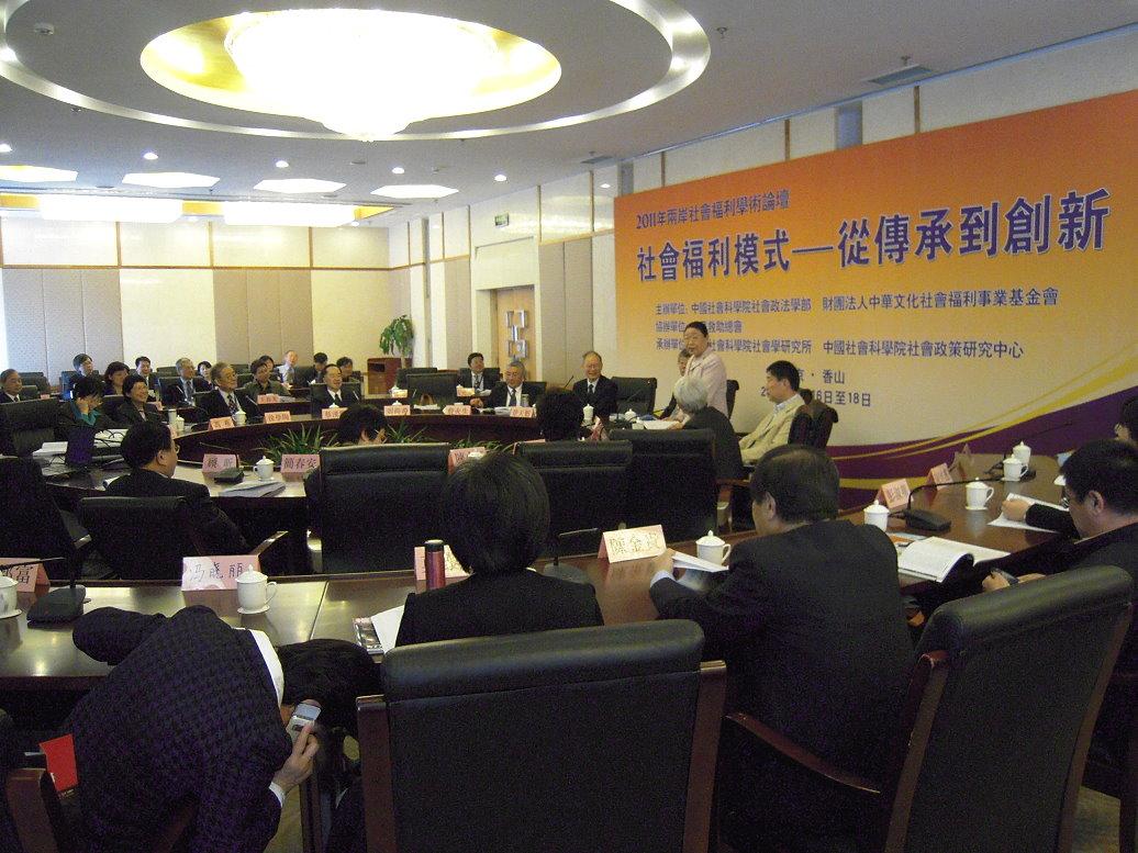 兩岸學者專家齊聚一堂,共同研商符合中華文化之社會福利模式。