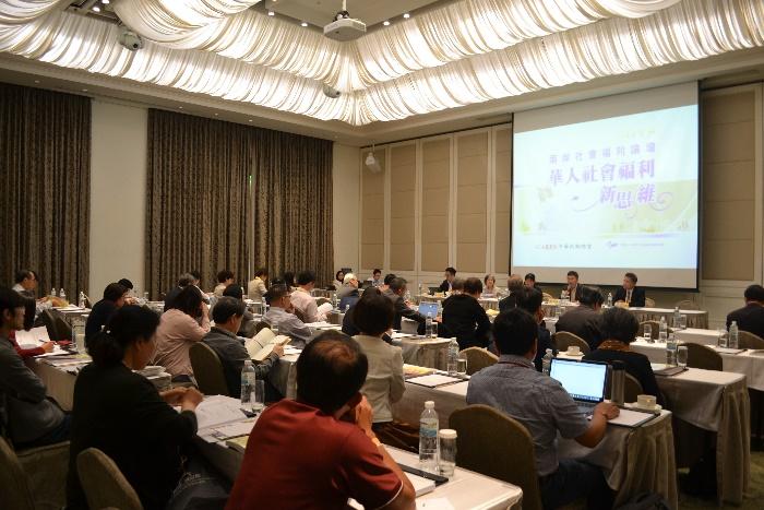 為建構適合華人的社會福利制度,兩岸學者專家齊聚一堂,熱烈研討。2018.04.26