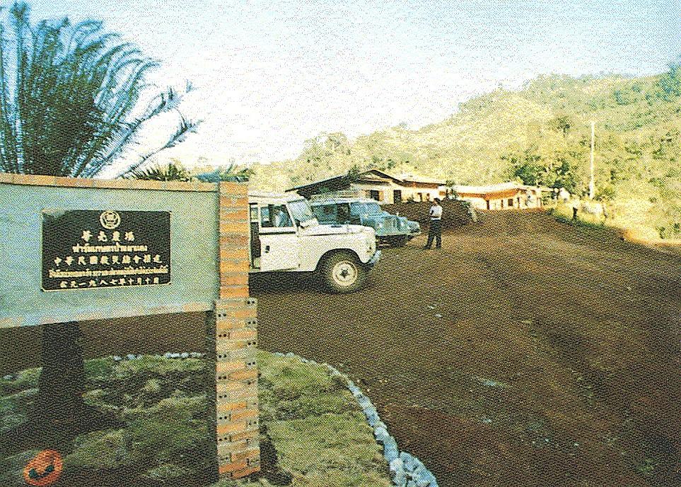 1987年成立華亮農場