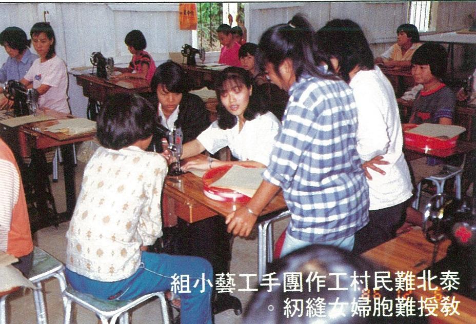 泰北難民村工作團手工藝小組教授難胞婦女縫紉-1