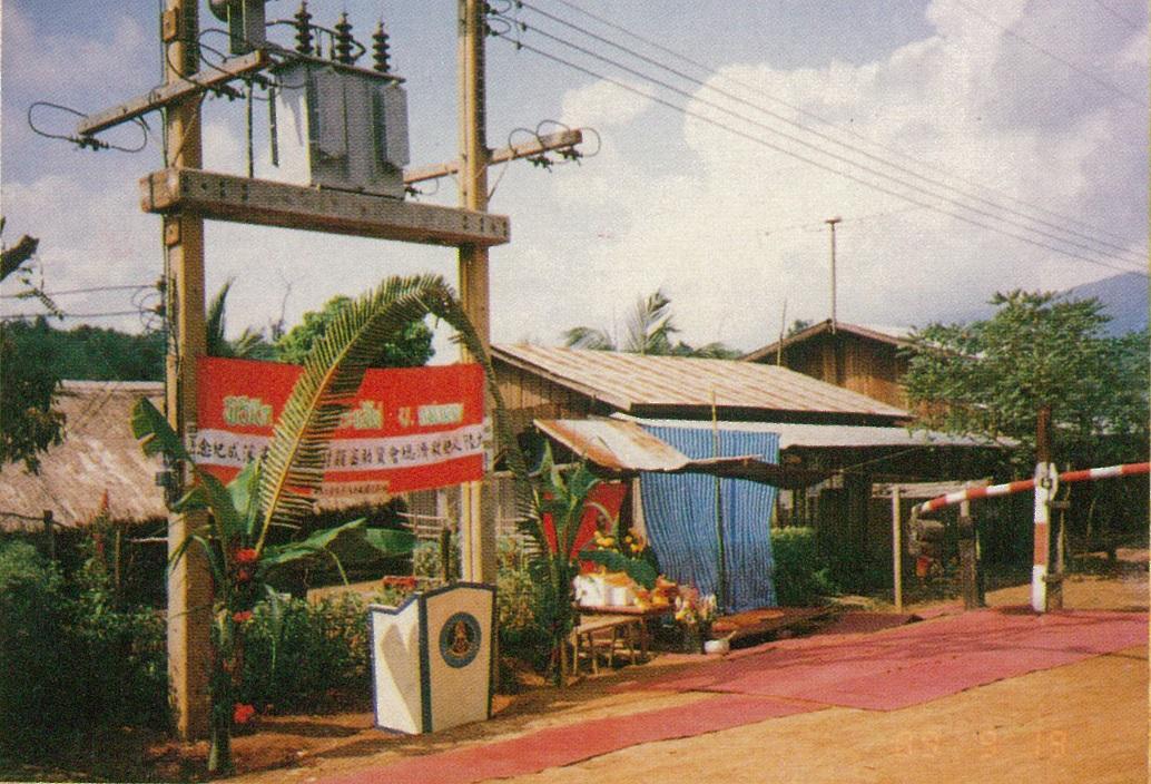 泰北各難民村架設電力能源供應系統之一,密額村完成啟用情形。