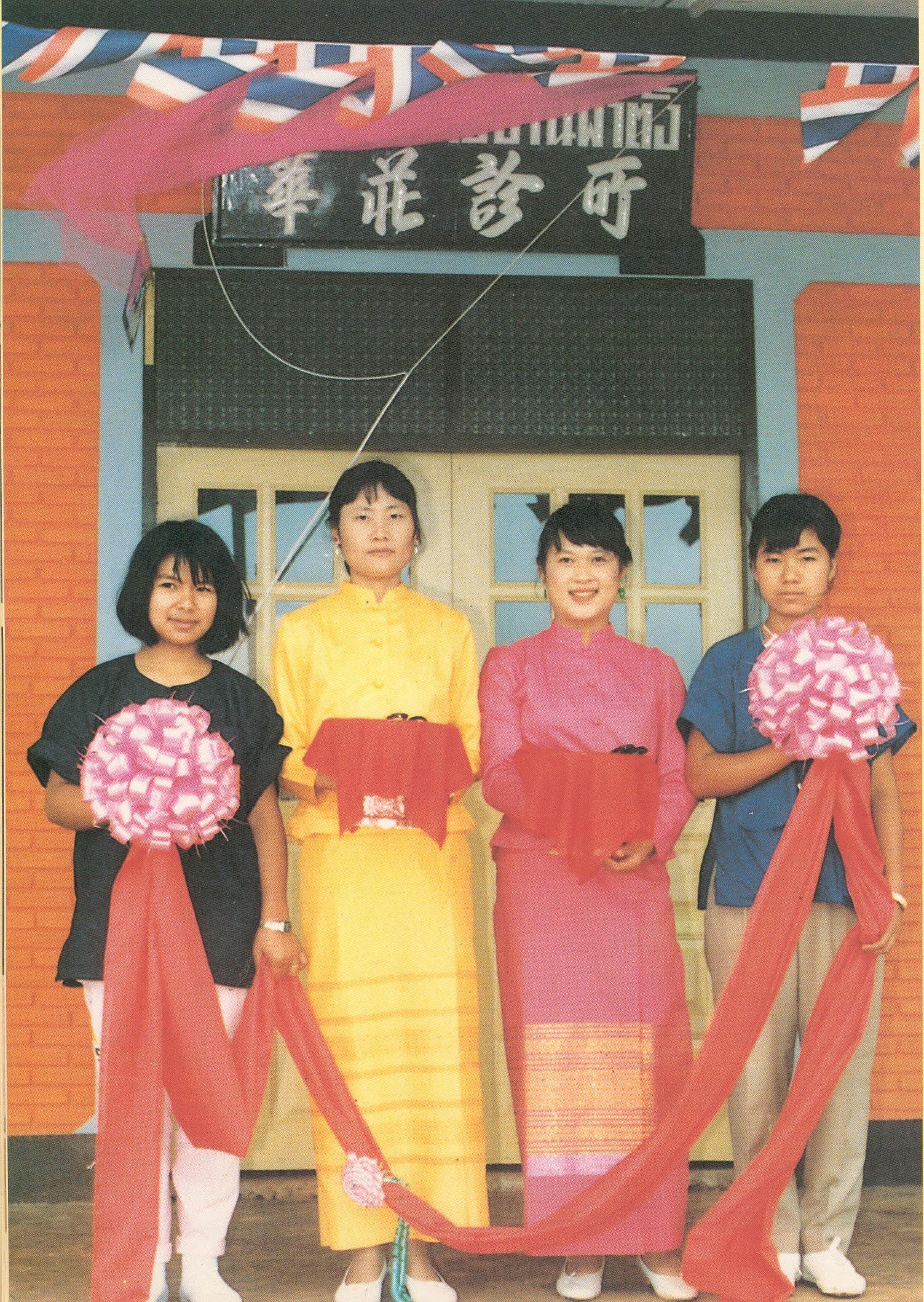 華莊診所-救總於1987年10月10日-2