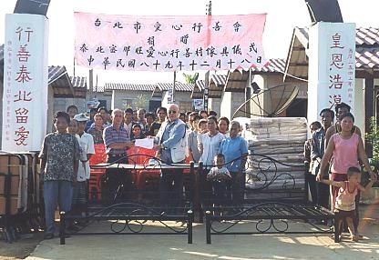 連結台北市愛心行善會捐助密那旺村床鋪家具-2000.12.18.