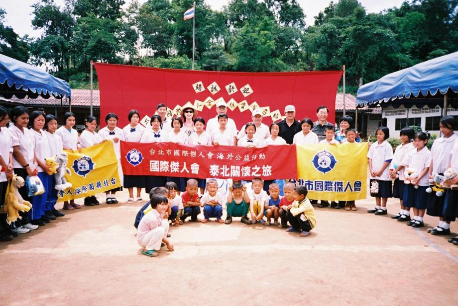 連結國內資源關懷泰北-台北市國際傑人會關懷清邁三愛學校。2003