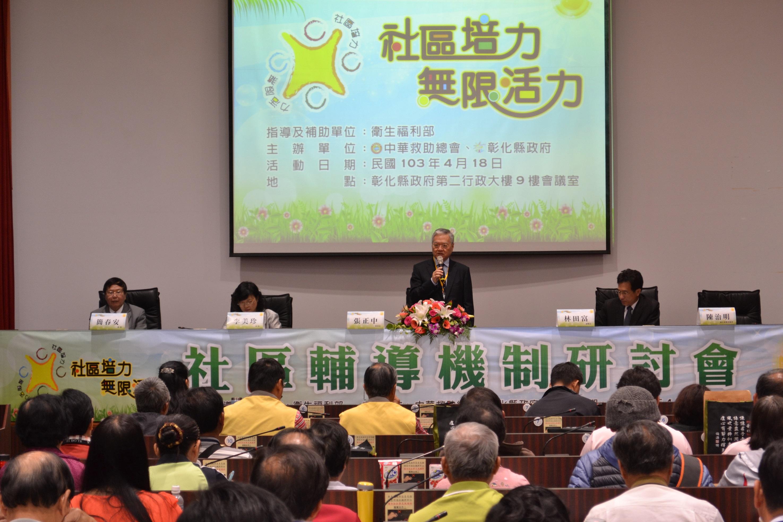 政府、學界及社區代表齊聚,共同關注社區發展議題(103.4.18)。