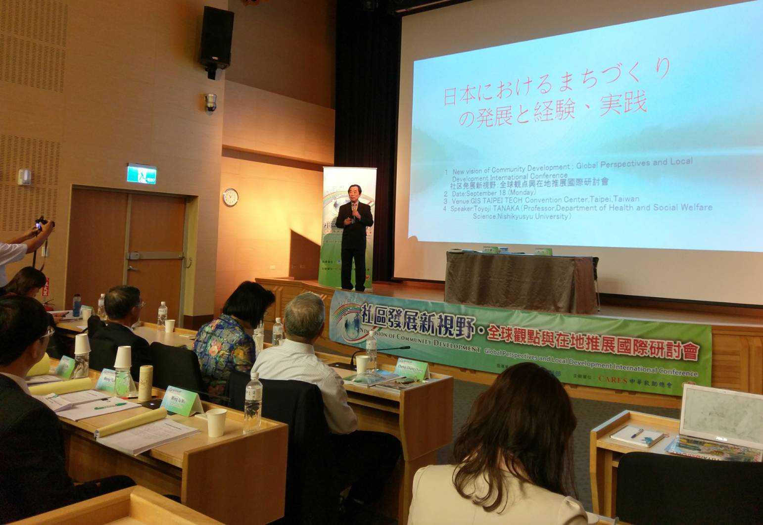日本西九州大學社會福祉學系田中豐治教授,分享日本社區營造的發展經驗與實踐。(106.09.18)
