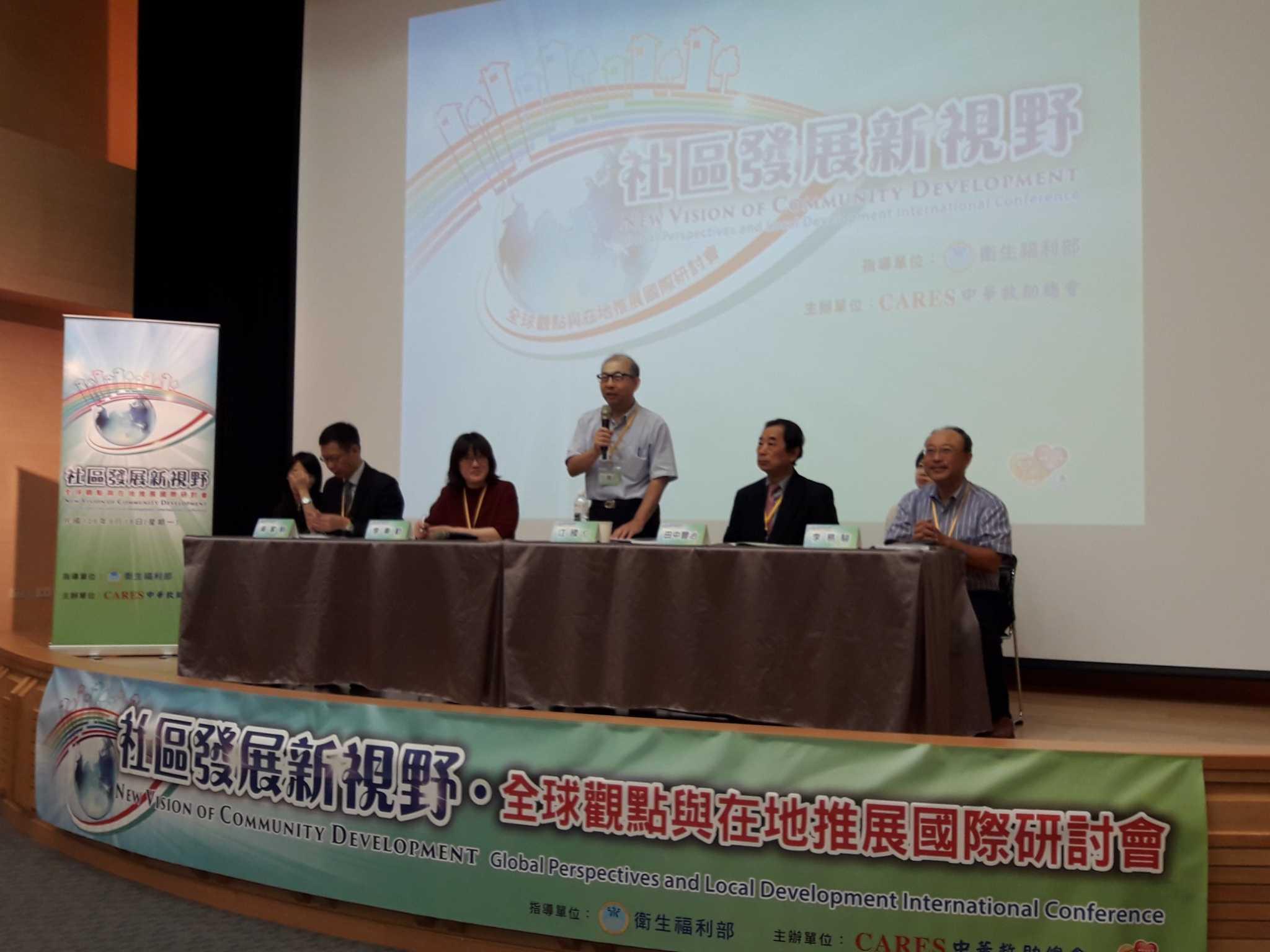 衛生福利部社會救助及社工司江國仁副司長(右3)主持綜合座談,討論社區發展未來願景。(106.09.18)