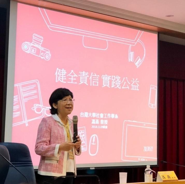 台灣大學社工系馮燕教授擔任主題演講人,分享如何「健全責信‧實踐公益」(107.11.09)