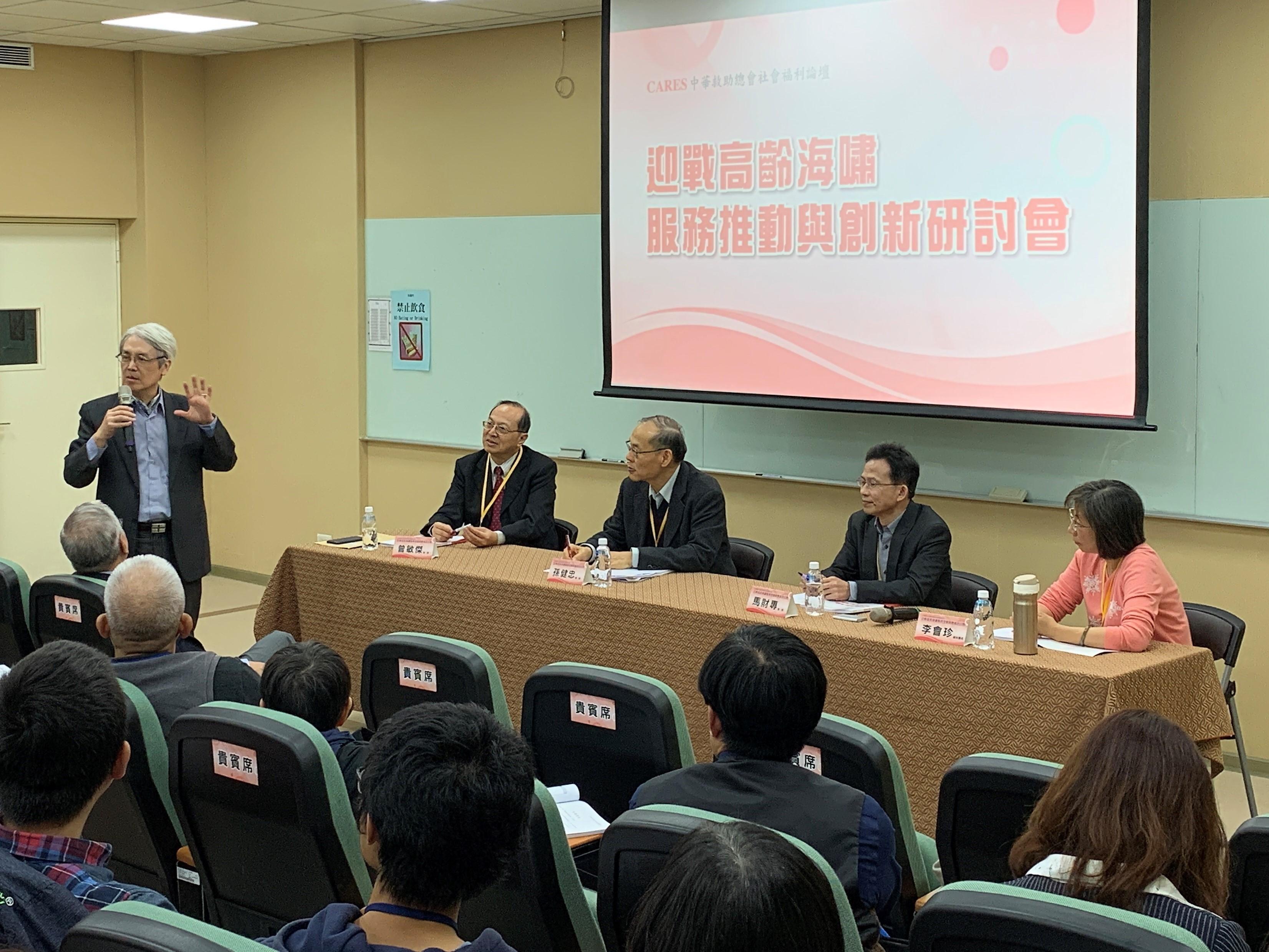台灣大學社會學系薛承泰教授(站立者)分享學校與社區合作USR計畫有助於活躍老化。