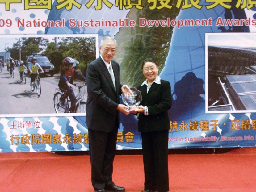 國家永續發展獎