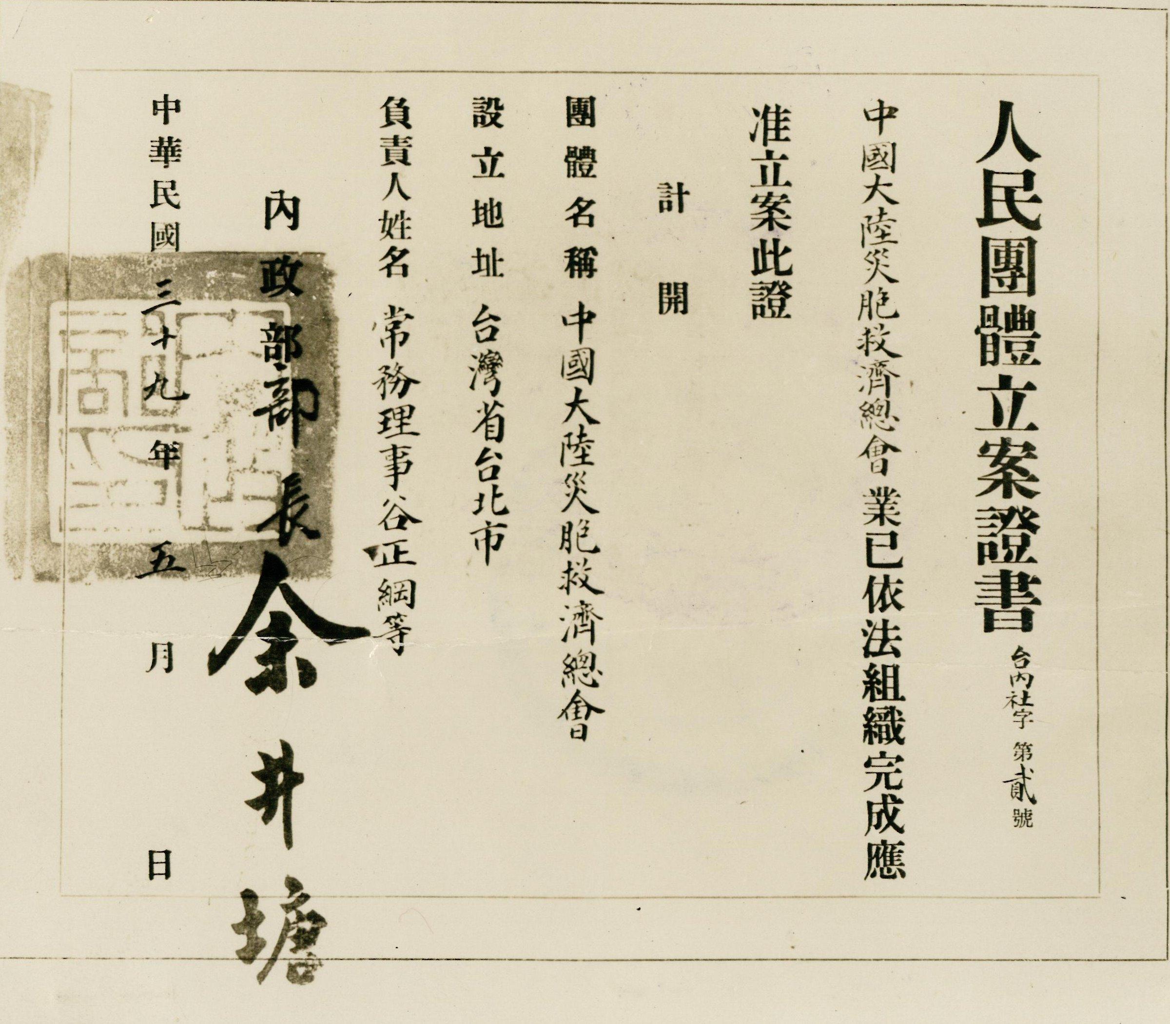 本會於民國39年(1950)向內政部登記為人民團體之立案證書,立案字號為台內社字第貳號。