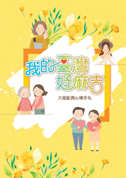 我的臺灣好麻吉-大陸配偶心情手札