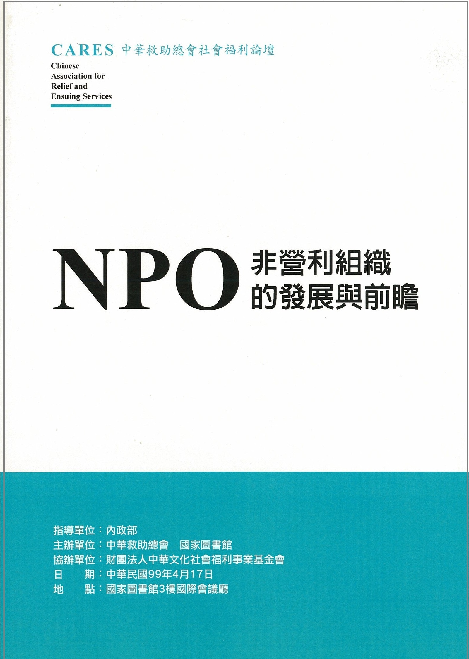 NPO非營利組織的發展與前瞻