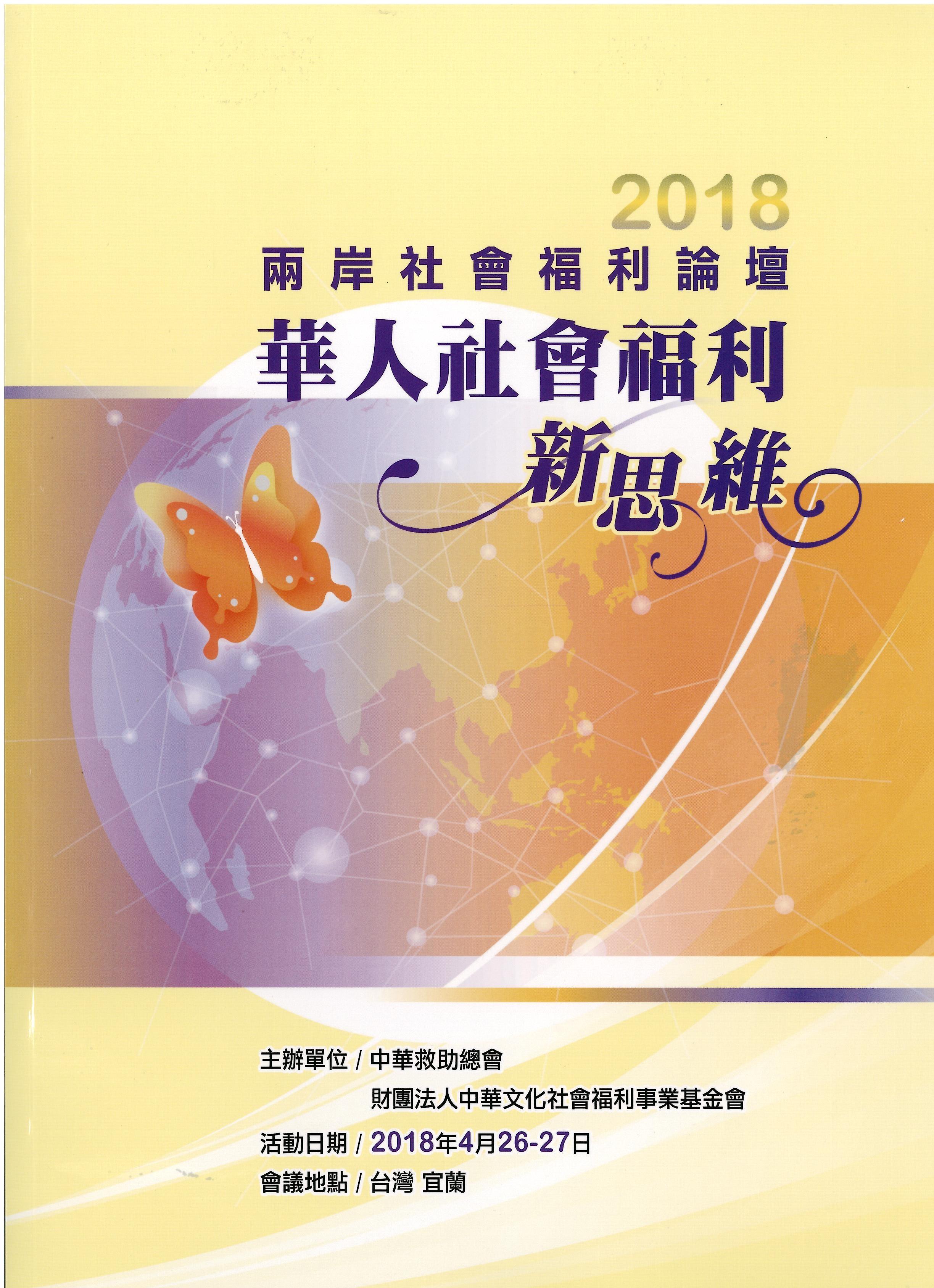 華人社會福利新思維