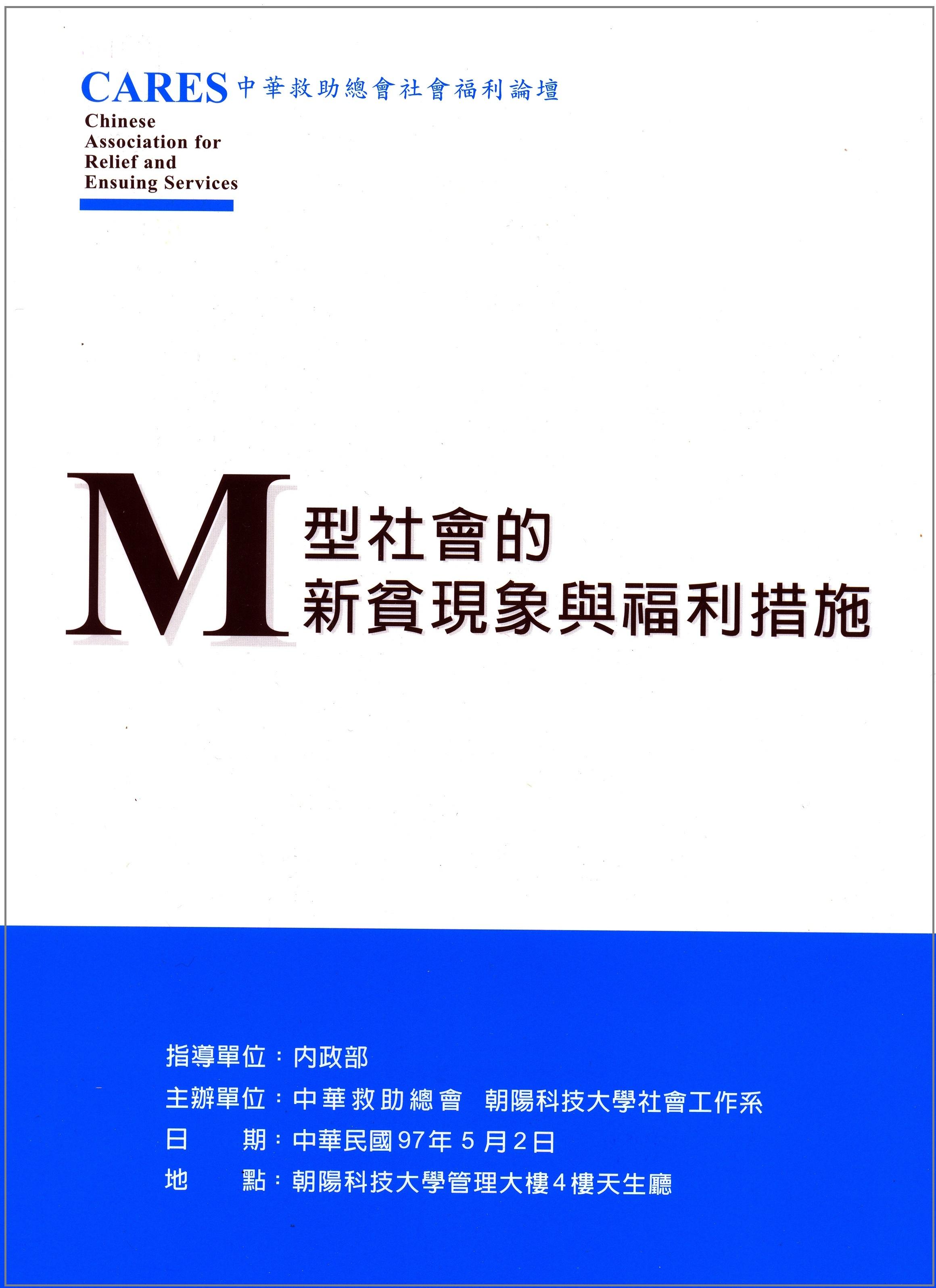 M型社會的新貧現象與福利措施