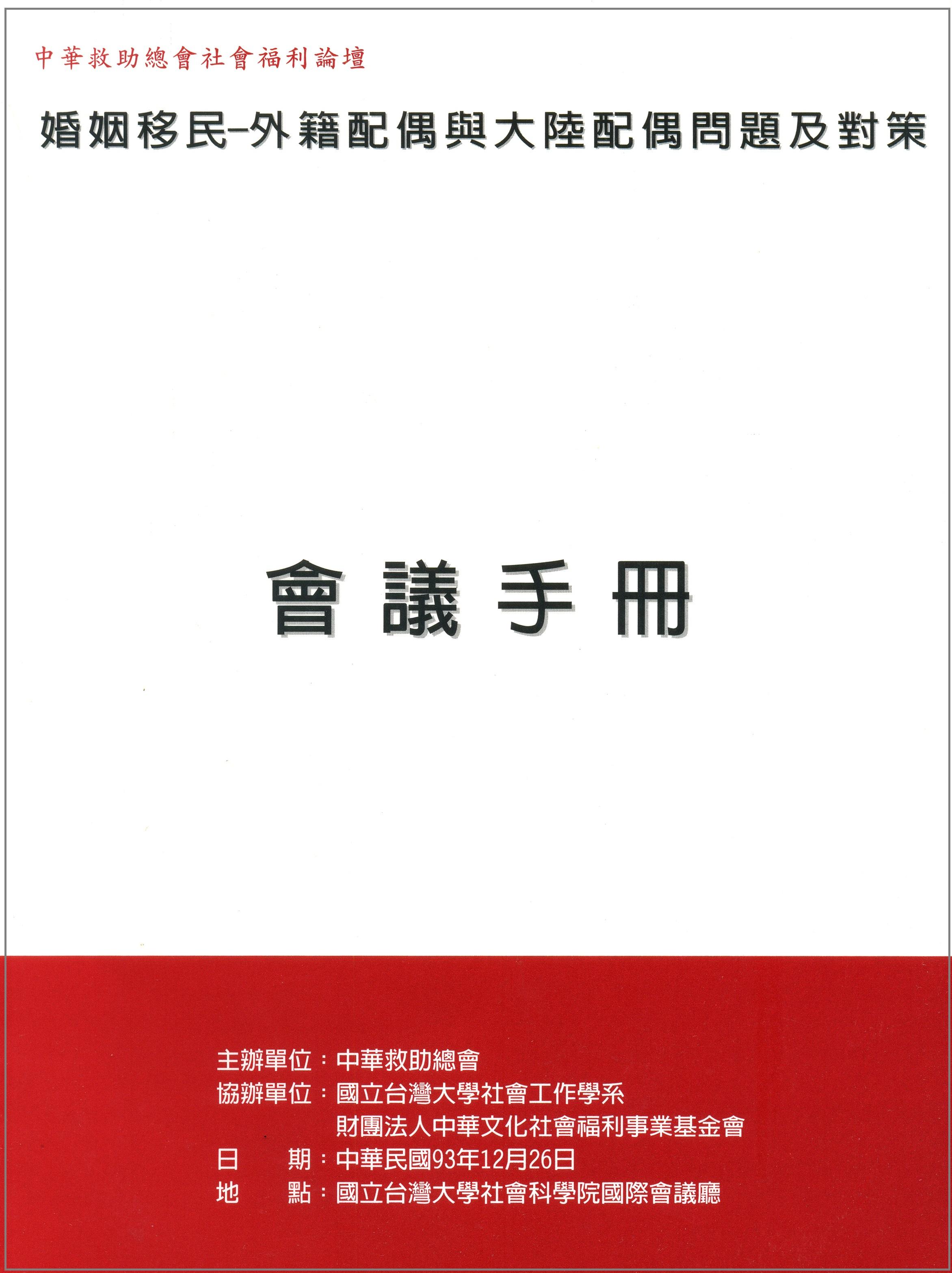 婚姻移民-外籍配偶與大陸配偶問題及對策