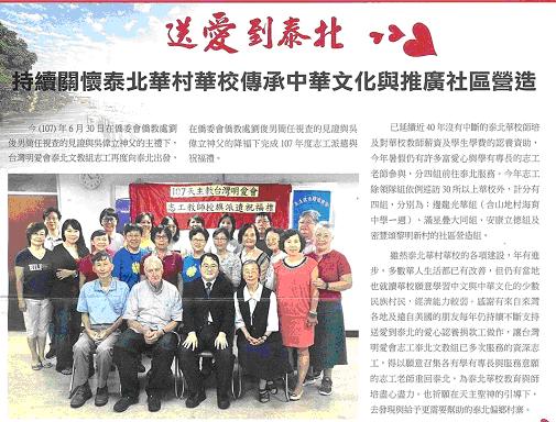 僑委會劉俊男簡任視察參蒞臨指導6月25日派遣與祝福禮