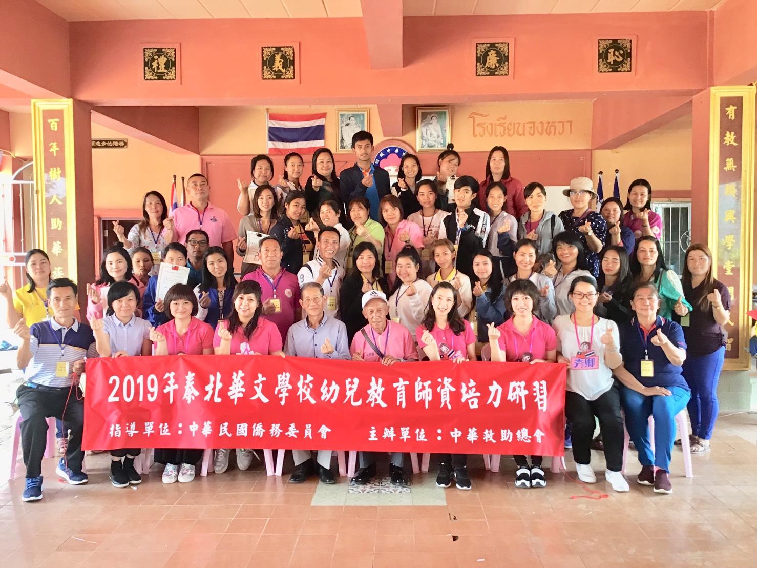 清萊輝鵬村中華中學場次結業式