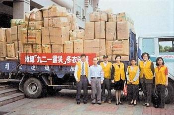 募集物資援助921震災地區居民
