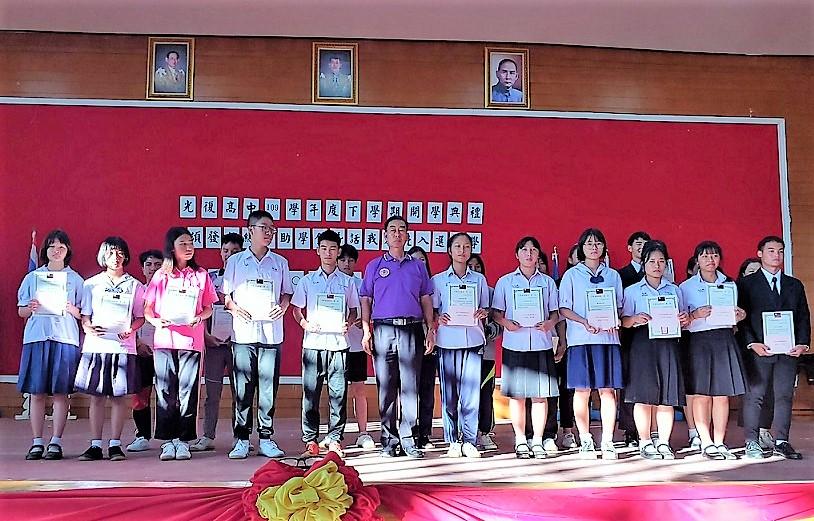 清萊茶房村光復高中