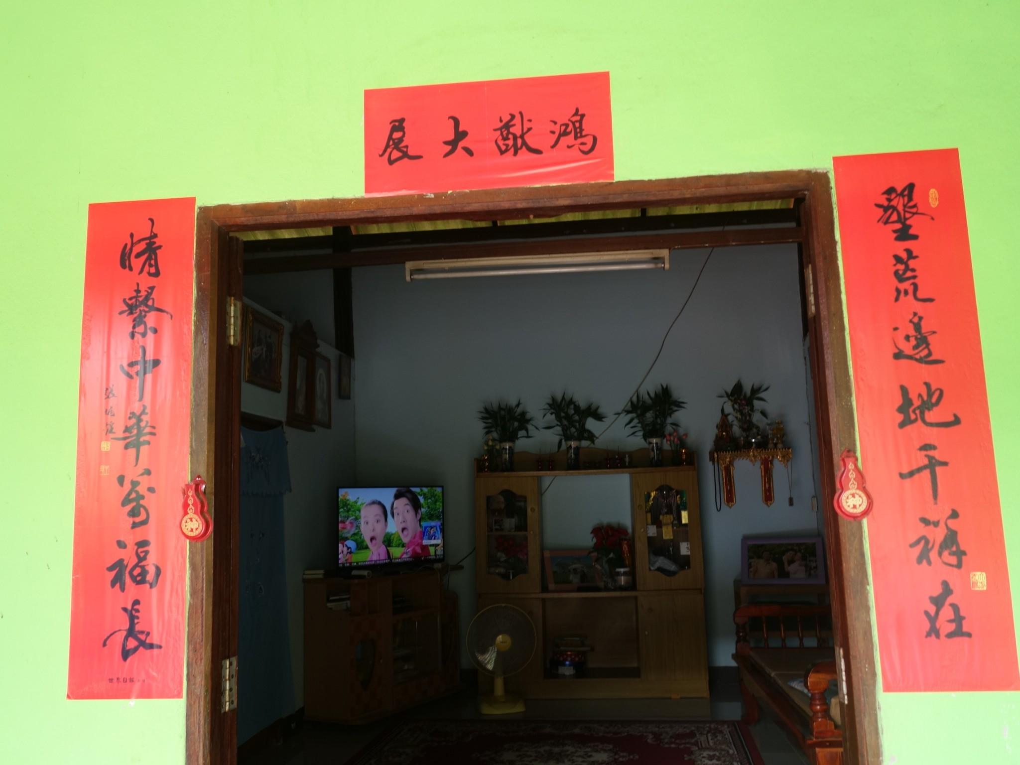 泰北華人的住家對聯,在在傳達中華文化的原遠流長。