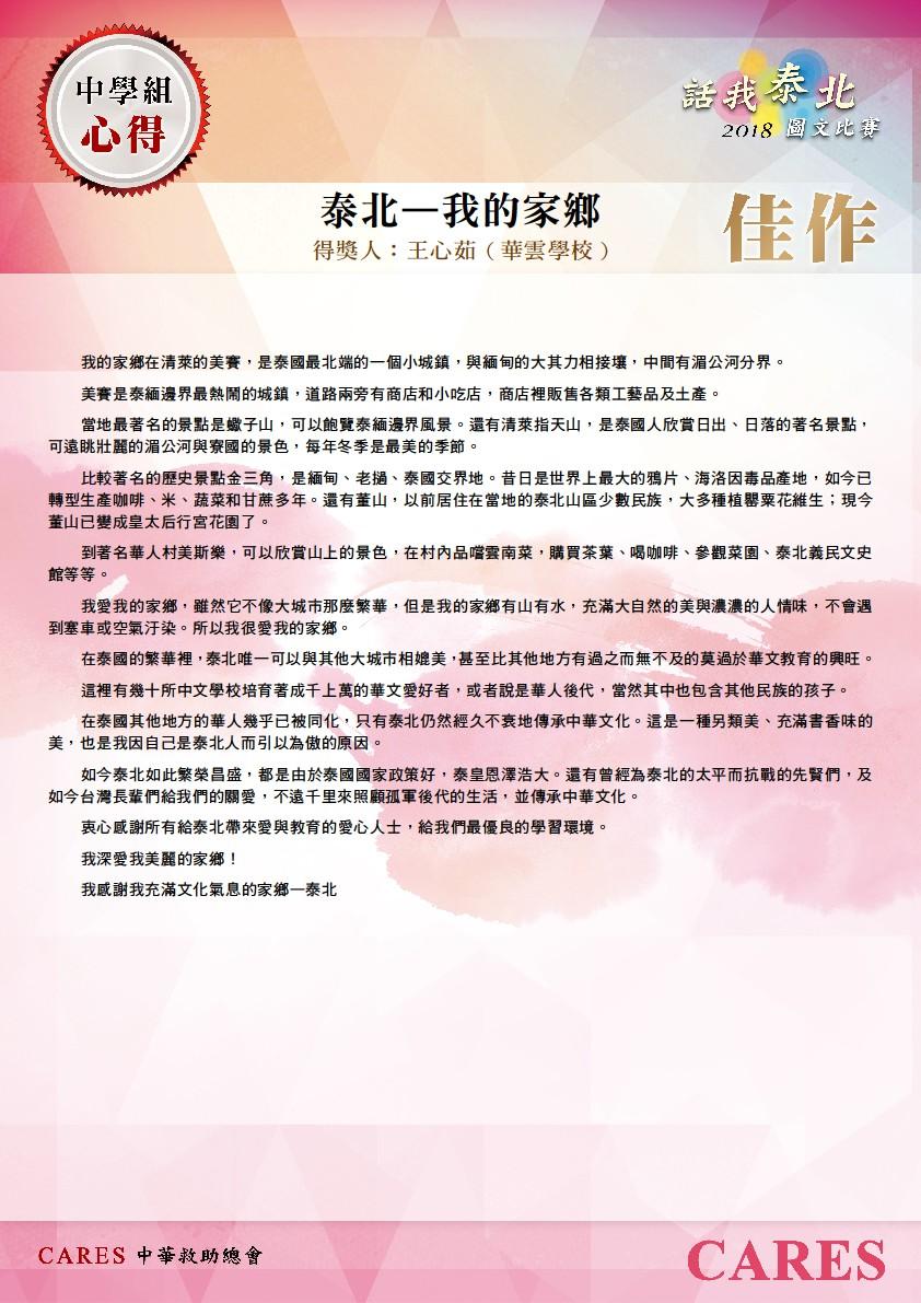 佳作-泰北-我的家鄉,華雲學校王心茹