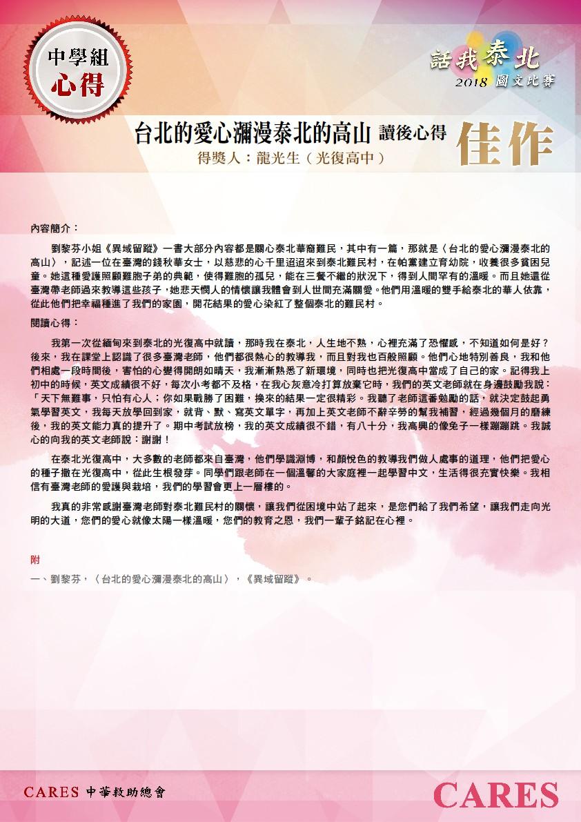 佳作〈台北的愛心瀰漫泰北的高山〉閱讀心得,光復高中龍光生