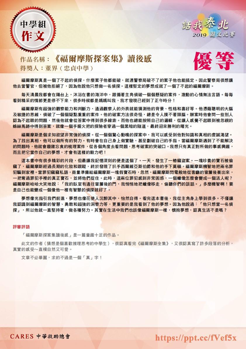 優等《福爾摩斯探案集》讀後感,忠貞中學董界
