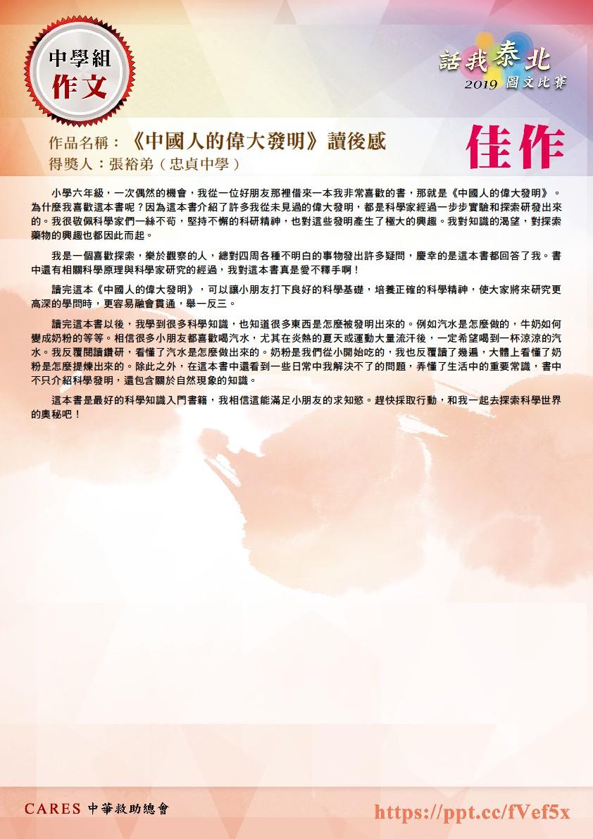 佳作《中國人的偉大發明》讀後感,忠貞中學張裕弟