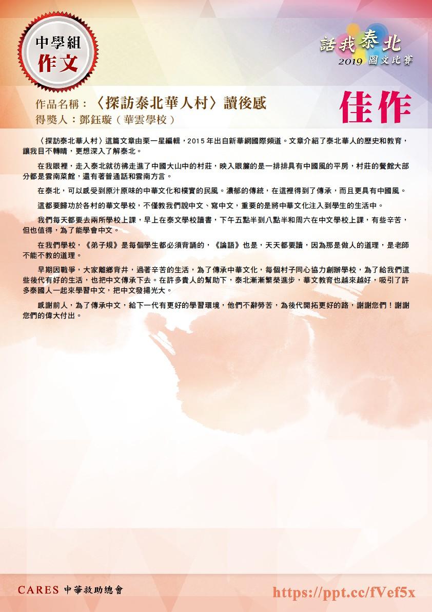 佳作〈探訪泰北華人村〉讀後感,華雲學校鄧鈺璇