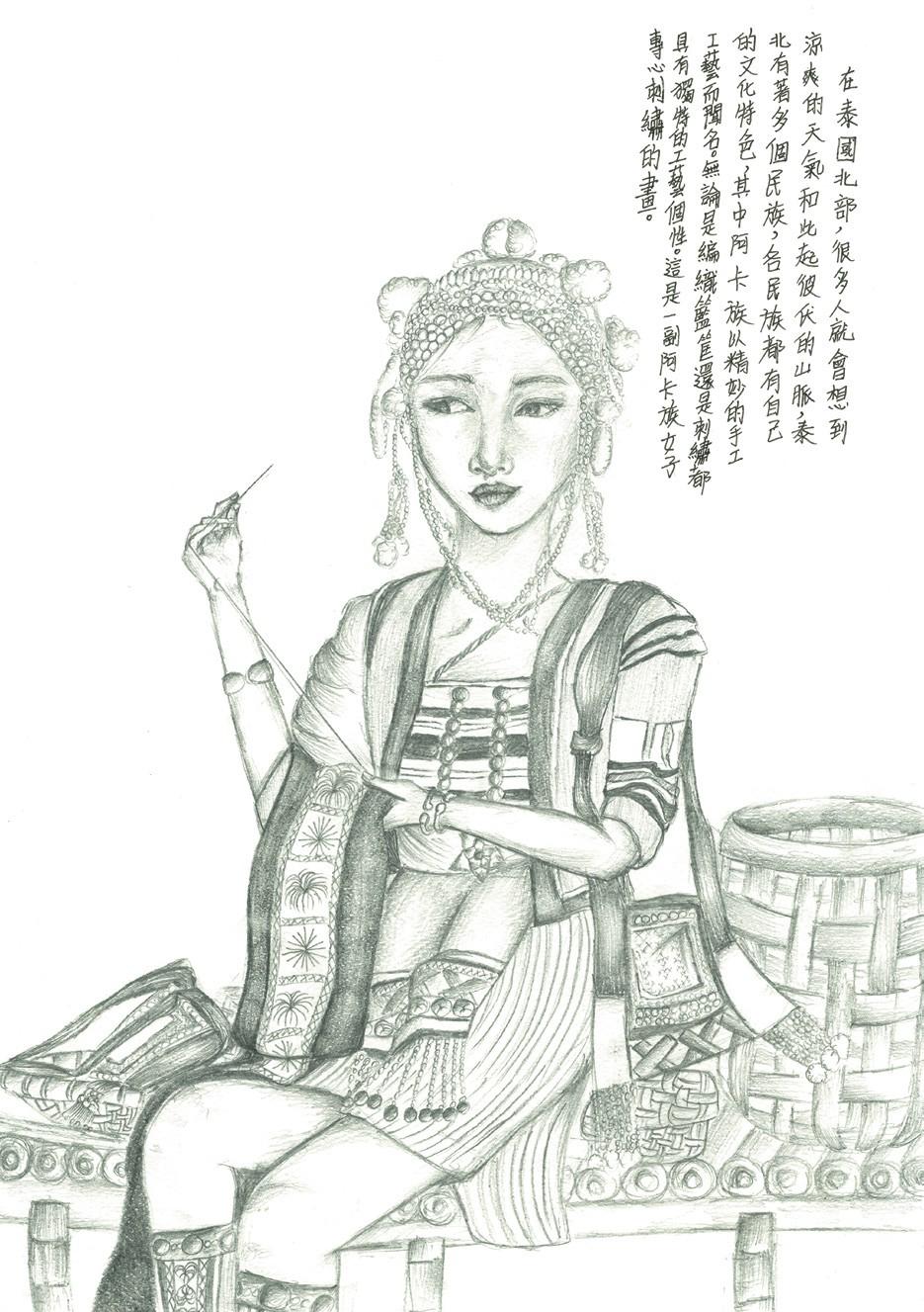 甲等 阿卡姑娘 培中學校李豔菊