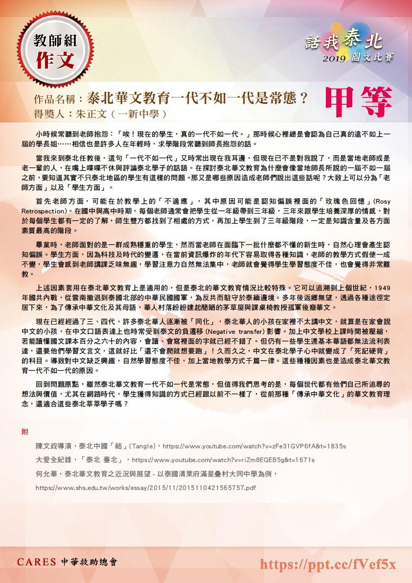 甲等 泰北華文教育一代不如一代是常態?一新中學朱正文